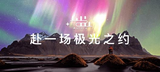 Theme aurora