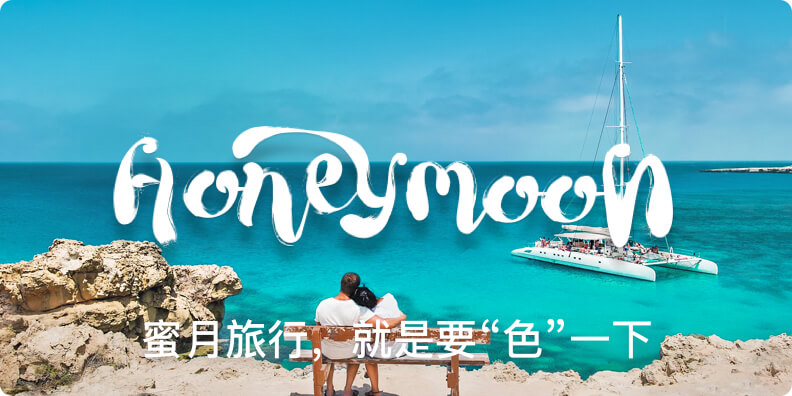Theme honeymoon